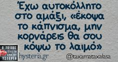 Greek Quotes, Laugh Out Loud, Funny Quotes, Jokes, Wisdom, Lol, Humor, Sayings, Funny Phrases