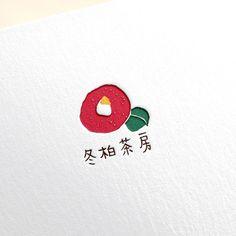 제주동백의 따스함이 느껴지는 심볼과 빈티지한 느낌을 살려 동백다방의 로고를 디자인 하였습니다. 레트로하지만 차갑지 않고 친근함이 느껴지도록 하였습니다. 직접 디자인한 동백과 패턴을 사용하여 다양하게 활용 가능 합니다. 2 Logo, Logo Sign, Typography Logo, Logo Branding, Japanese Logo, Japanese Typography, Brand Identity Design, Branding Design, Flower Logo