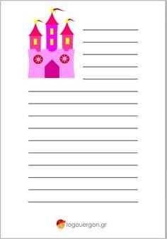 Σελίδα γραφής παλάτι πριγκιπισσών Bar Chart, School, Baby, Bar Graphs, Baby Humor, Infant, Babies, Babys