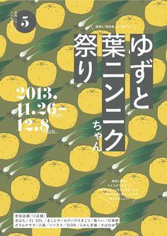高知 柚子 - Google 検索