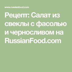 Рецепт: Салат из свеклы с фасолью и черносливом на RussianFood.com