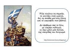 Δραστηριότητες, παιδαγωγικό και εποπτικό υλικό για το Νηπιαγωγείο: 25η Μαρτίου 1821 στο Νηπιαγωγείο: 8 Πίνακες ζωγραφικής με συνοδευτικά ποιήματα 25 March, Greece, Poems, Education, School, Fun, Movie Posters, Year 8, Spring