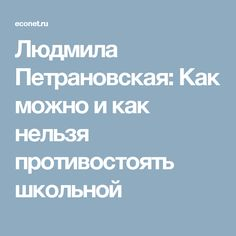 Людмила Петрановская: Как можно и как нельзя противостоять школьной