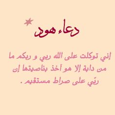 19 Best فذكر إن الذكري تنفع المؤمنين Images Islam Quran