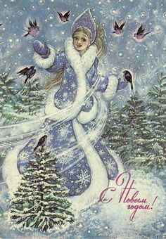 """Russian vintage New Year's postcard. 1988. Artist S. Borisova. The inscription is: """"Happy New Year!"""" Small spruces, Snegurochka (a kind of Snow Maiden) and bullfinches. #Russian #art #vintage #postcards"""