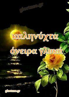 Good Night, Good Morning, Greek Quotes, Sweet Dreams, Wish, Movie Posters, Greek Language, Languages, Nighty Night