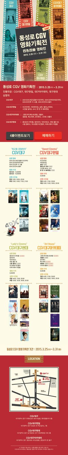 CGV EVENT