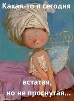 Russian Humor, Funny Cartoon Pictures, Good Morning Greetings, Cute Little Things, Pinterest Photos, Letter Art, Make You Smile, Cool Words, Love Story