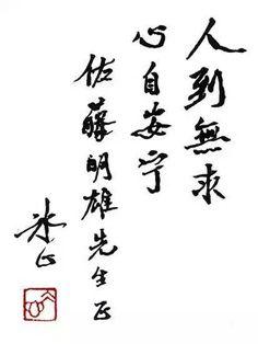 """冰心(1900年10月5日-1999年2月28日),原名谢婉莹,福建长乐人 。中国诗人,现代作家,翻译家,儿童文学作家,社会活动家,散文家。笔名冰心取自""""一片冰心在玉壶""""。"""