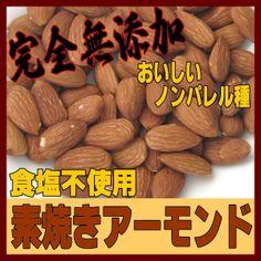 食塩不使用(無塩) 素焼きアーモンドお徳用453g【送料無料】限定500袋【楽天市場】