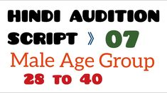 Audition Script in Hindi Acting Scripts, Hindi Comedy, Monologues, Giveaway, Iphone, Youtube, Red, Youtubers