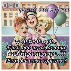 Happy 50th Birthday, Birthday Greetings, Birthday Cards, Funny Quotes, Life Quotes, Funny Memes, Greek Quotes, Life Is Beautiful, Picture Quotes