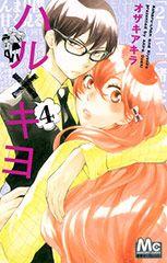Haru x Kiyo Manga - Read Haru x Kiyo Manga Online For Free! Summer Rain, Manga To Read, Shoujo, Akira, Reading, Fictional Characters, Chapter 16, Manga Anime, Dreams