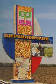 7 июля 2013 года состоялось торжественное открытие стелы на въезде в Щербиновский район.  Стела представляет собой металлическую конструкцию высотой более 9 м и