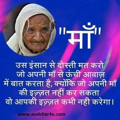 Suvichar For You Love Parents Quotes, Mom And Dad Quotes, Daughter Love Quotes, Father Quotes, Family Quotes, Papa Quotes, Prayer Quotes, Wisdom Quotes, Life Quotes