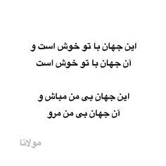 مولانا ● این جهان با تو خوش است و آن جهان با تو خوش است این جهان بی من مباش و آن جهان بی من مرو #مولانا
