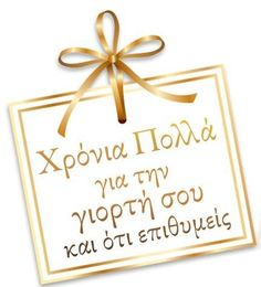 "Xronia polla ""Many Years"" greeting for your birthday or your name day. Happy Birthday Celebration, Happy Birthday Name, Happy Birthday Greetings, It's Your Birthday, Happy Name Day Wishes, Interesting Quotes, Greek Quotes, Holiday Cards, Birthdays"