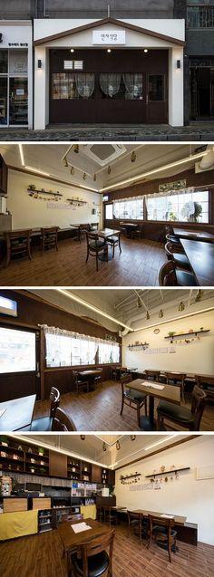 [No.242 민차식당] 광명 식당 인테리어, 철산, 인테리어예쁜 식당, 목재, 화이트, 한식 Cafe Interior, Cafe Bar, Sign Design, Restaurant Design, Vintage Shops, Coffee Shop, Facade, Ceiling Lights, Flooring