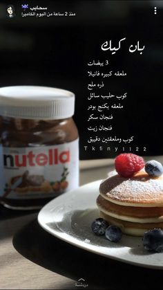 Cooking Cake, Cooking Recipes, Sweets Recipes, Cake Recipes, Coffee Drink Recipes, Arabian Food, Nutella, Cookout Food, My Favorite Food
