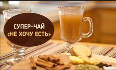 Чай- не хочу есть