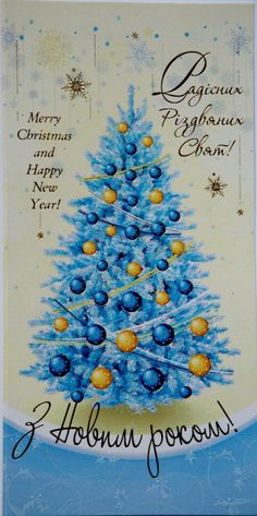 A ukrainian christmas cd free shipping and products christmas card blue and yellow m4hsunfo