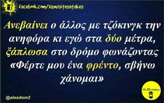 Stupid Funny Memes, Funny Quotes, Funny Greek, Greek Quotes, Jokes, Lol, Sayings, Greeks, Medical