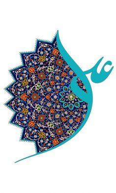 Arabic Calligraphy Art, Arabic Art, Islamic Art Pattern, Pattern Art, Arabesque, Middle Eastern Art, Islamic Paintings, Tinta China, Turkish Art