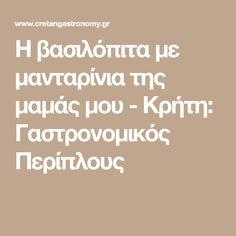 Η βασιλόπιτα με μανταρίνια της μαμάς μου - Κρήτη: Γαστρονομικός Περίπλους