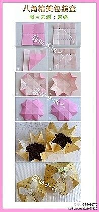折纸 手工DIY 教程 衍纸  八角盒  Origami box, picture tutorial.  Pretty