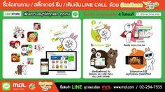 4 ขั้นตอนง่ายๆซื้อสินค้าจาก LINE ด้วยบัตรเงินสด AIS 3G วัน-ทู-คอล