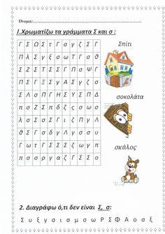 Γράμμα Σ - φύλλο εργασίας 1 Greek Sayings, Greek Quotes, Learn Greek, Greek Language, Greek Alphabet, School Lessons, Kindergarten, Preschool, Teacher