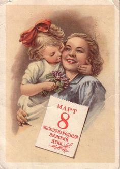 Советские открытки с 8 марта – 231 фотография