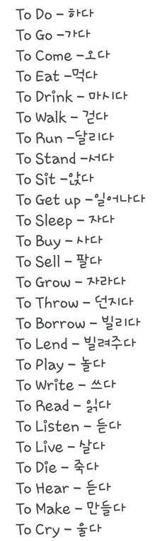 verbs in korean