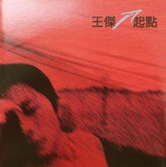 王傑 Chinese, Collections, Album, Celestial, Sunset, Sunsets, The Sunset, Card Book, Chinese Language