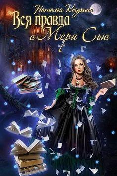 Академия монстров, или Вся правда о Мэри Сью 2. Автор: Косухина Наталья