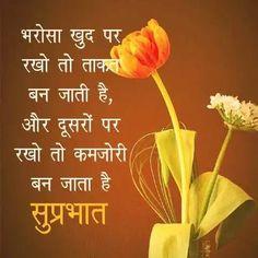 Good Morning Hindi Messages, Romantic Good Morning Quotes, Motivational Good Morning Quotes, Good Morning Nature, Good Morning Image Quotes, Hindi Good Morning Quotes, Inspirational Quotes With Images, Good Morning Happy, Good Morning Greetings