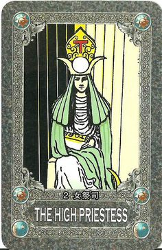 A great article about the high priestess tarot card.