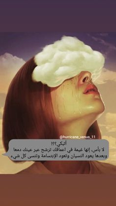 Funny Arabic Quotes, Funny Dating Quotes, Sweet Words, Love Words, Book Quotes, Words Quotes, Qoutes, Merida, Lines Quotes