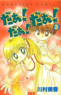 Shoujo, Manhwa, Princess Peach, Anime, Fictional Characters, Image, Baby, Romance Manga, Couples