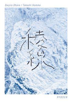 『日本のグラフィックデザイン2014』展に葛西薫、植原亮輔、菊地敦己らによる約300点
