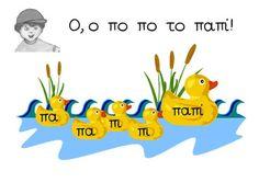sofiaadamoubooks: ΠΡΩΤΕΣ ΠΡΟΤΑΣΟΥΛΕΣ Preschool Activities, Classroom, Education, Logos, Greek, Character, Class Room, Logo, Onderwijs
