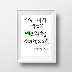 Joshua 24:15 Printable Bible Verse by Korean Scribbles - Translation: As for me and my household, we will serve the LORD.