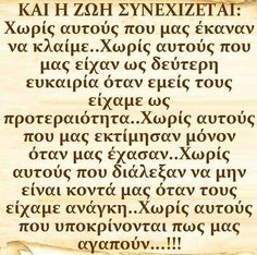 Greek Quotes, Life Goes On, True Words, Moving Forward, Kai, Health Tips, Real Life, Motivational Quotes, Life Quotes