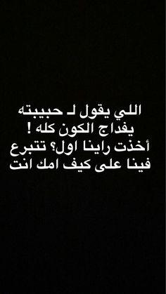 جد😐😐😂😂😂 Arabic Jokes, Arabic Funny, Funny Arabic Quotes, Sweet Words, Love Words, Jokes Quotes, Funny Quotes, Quotes For Book Lovers, Laughing Quotes