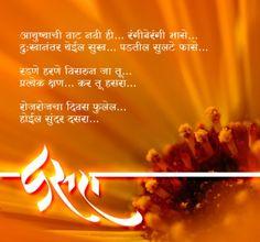 24 best dussehra images on pinterest happy dussehra wishes marathi festivals greetings festivals greetings in marathi m4hsunfo