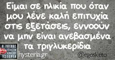 Sarcastic Quotes, Funny Quotes, Funny Memes, Hilarious, Jokes, Funny Greek, Funny Statuses, Greek Quotes, Cheer Up