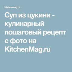 Суп из цукини - кулинарный пошаговый рецепт с фото на KitchenMag.ru
