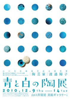 Japanese Exhibition Poster: Blue and White Ceramics. Nomura Design Factory. 2010