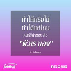 """ทำได้หรือไม่ ทำได้แค่ไหน คนที่รู้คำตอบ คือ """"ตัวเราเอง"""" Cr. Sudkanung ★ ติดตามเรื่องราวดีๆ อัพเดทงานเด่นทุกวัน แค่กด Like และ """"Get Notifications (รับการแจ้งเตือน)"""" ที่ www.facebook.com/... ★ สมัครสมาชิกกับ JobThai.com ฝากเรซูเม่ ส่งใบสมัครได้ง่าย สะดวก รวดเร็วผ่านปุ่ม """"Apply Now"""" (ฟรี ไม่มีค่าใช้จ่าย) www.jobthai.com/... ★ ค้นหางานอื่น ๆ จากบริษัทชั้นนำทั่วประเทศกว่า 70,000 อัตรา ได้ที่ www.jobthai.com/..."""