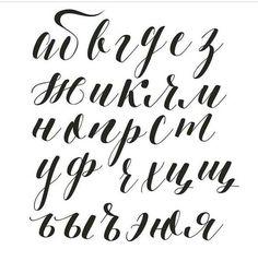 шрифт рукописный кириллица: 19 тыс изображений найдено в Яндекс.Картинках
